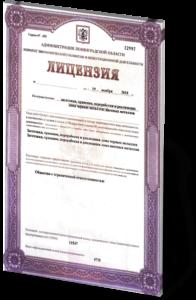 Лицензия на лом металла Ленинградская область