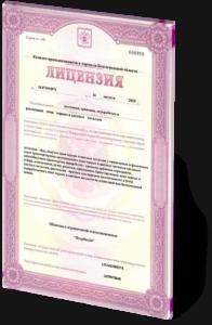Лицензия на лом металла Волгоградская область