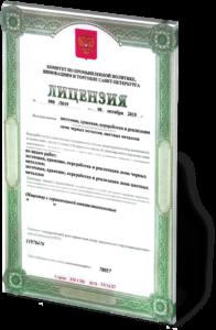 Лицензия на лом Санкт-Петербург
