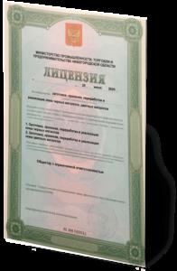 Лицензия на лом металлов Нижегородская область