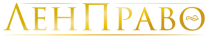 ЛенПраво